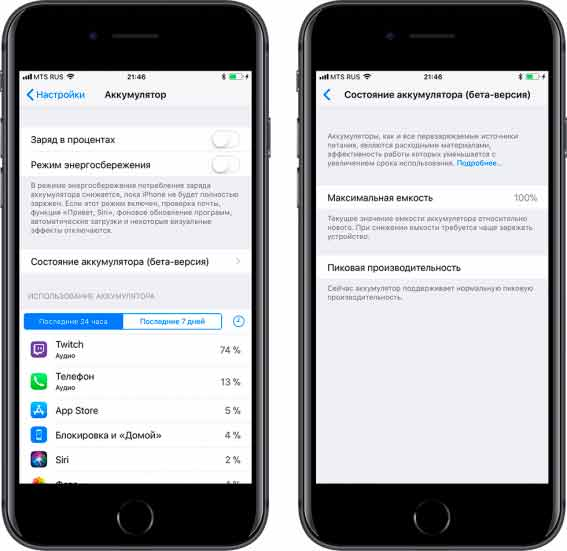 Простые советы чтобы улучшить батарею вашего iPhone