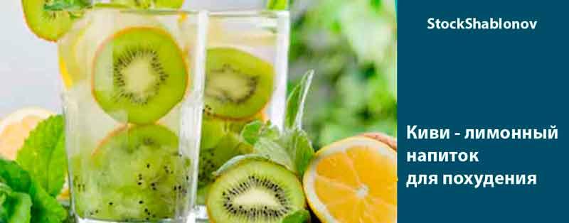 Киви - лимонный напиток для похудения