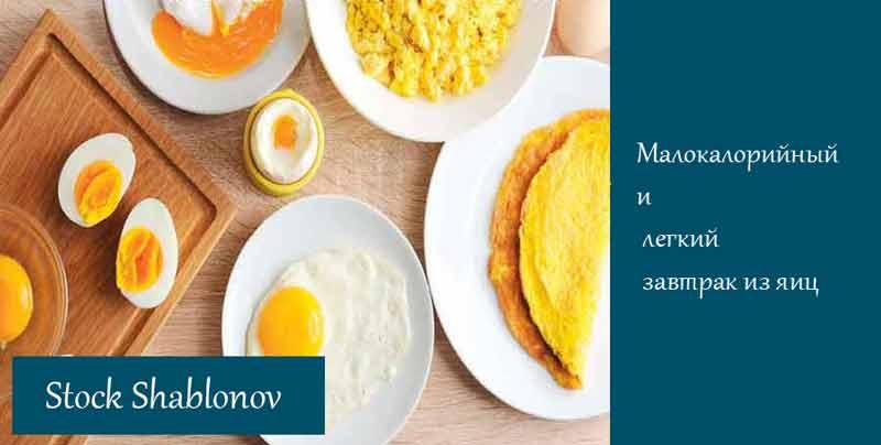 Малокалорийный и легкий завтрак из яиц