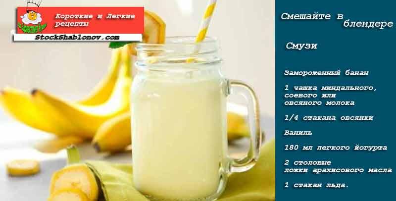 Смузи с бананом и йогуртом для завтрака или перекуса