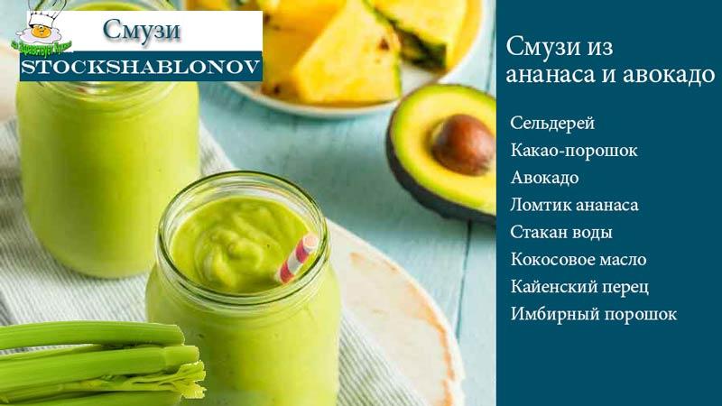 Смузи из ананаса и авокадо для ускорения обмена веществ