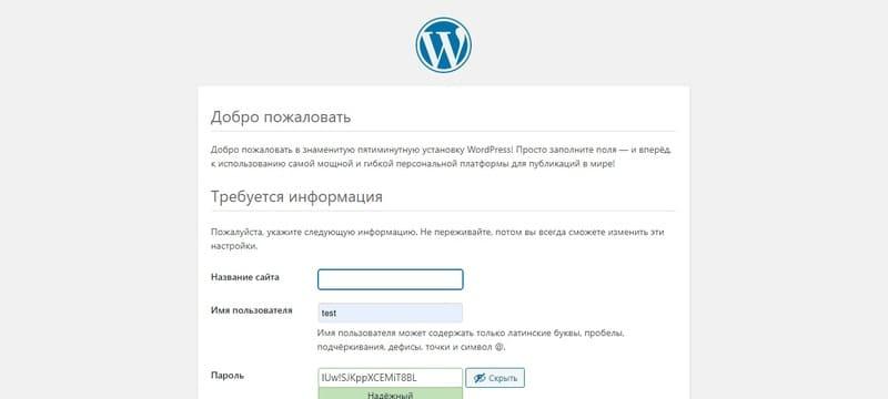 Процедура что бы установить wordpress