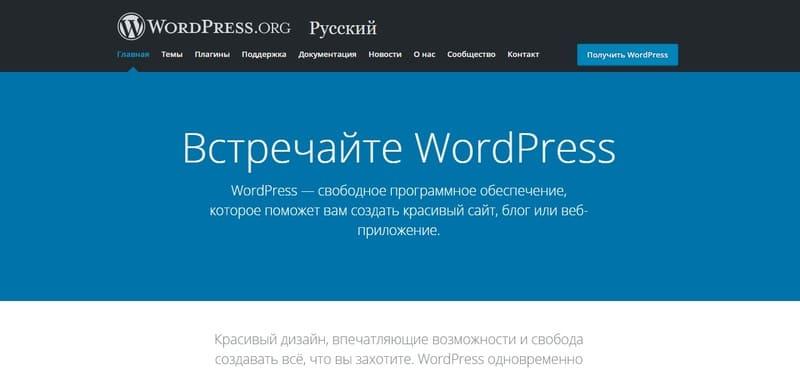 Установить wordpress на локальный сервер с официального сайта